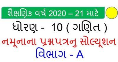 STD 10 Maths Paper Solution