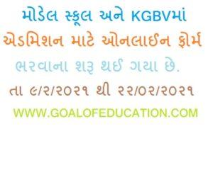 Entrance Examination MODEL SCHOOL AND KGBV