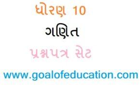 Class 10 Maths Paper Set 2020-21 (GSEB)