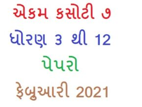 Ekam kasoti 7 (Periodic test) February 2021 Paper 3 to 12