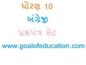 English Sample Paper For Class 10 2021 (GSEB)