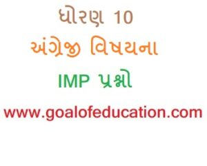 Important Questions For 10th Standard English (GSEB)
