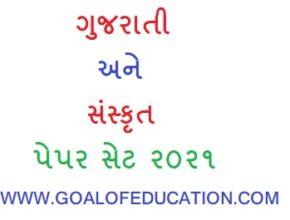 Standard 10 Gujarati and Sanskrit Paper Set