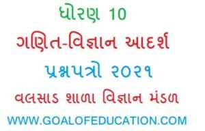 Std 10 Maths And Science Question Paper 2021 Valsad jilla