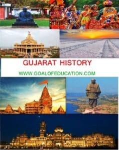 Gujarat History PDF For Competitive exams (Gujarati)
