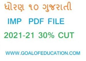 std 10 Gujarati