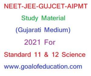 NEET-JEE-GUJCET-AIPMT Study Material (Gujarati Medium) For Standard 11 & 12 Science