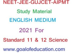 NEET-JEE-GUJCET-AIPMT Exam Study Material