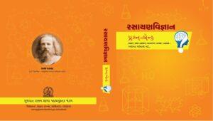 NCERT Class 12 Chemistry Question Bank For Gujarati Medium