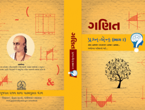 NCERT Class 12 Maths Question Bank For Gujarati Medium