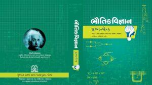 NCERT Class 12 Physics Question Bank For Gujarati Medium