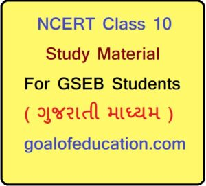 NCERT Class 10 Study Material For GSEB Students