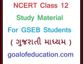 NCERT Class 12 Study Material For GSEB Students